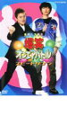 爆笑 オンエアバトル スピードワゴン【お笑い 中古 DVD】メール便可 ケース無:: レンタル落ち