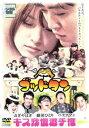 バンプで買える「ゴッドタン キス我慢選手権【お笑い 中古 DVD】メール便可 ケース無 レンタル落ち」の画像です。価格は39円になります。