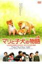マリと子犬の物語【邦画 中古 DVD】メール便可 レンタル落ち