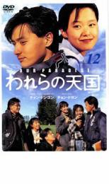 われらの天国 12【洋画 韓国 中古 DVD】メール便可 レンタル落ち