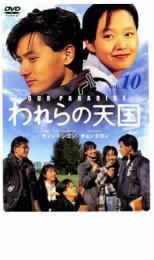 われらの天国 10【洋画 韓国 中古 DVD】メール便可 レンタル落ち