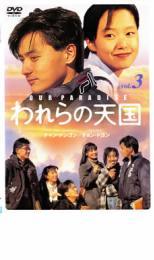 われらの天国 3【洋画 韓国 中古 DVD】メール便可 レンタル落ち
