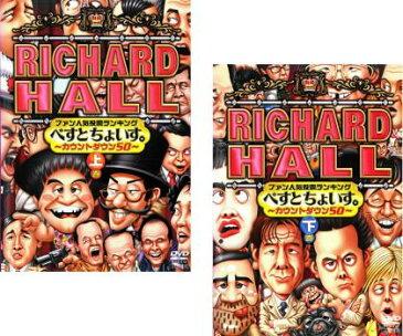 リチャードホール 2枚セット ファン人気投票ランキング べすとちょいす。 カウントダウン50 上巻 、下巻【全巻 お笑い 中古 DVD】メール便可 レンタル落ち
