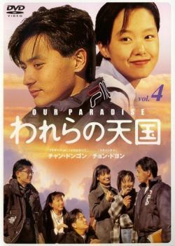 われらの天国 4【洋画 韓国 中古 DVD】メール便可 ケース無 レンタル落ち