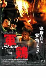 軍鶏 Shamo【邦画 中古 DVD】メール便可 レンタル落ち