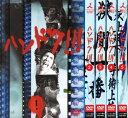 ハンドク!!! 5枚セット 第1話〜最終話【全巻セット 邦画 中古 DVD】メール便可 ケース無 レンタル落ち