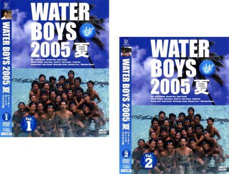 ウォーターボーイズ 2005 夏 WATER BOYS 2枚セット Vol 1、2【全巻セット 邦画 中古 DVD】メール便可 レンタル落ち