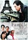 Famille ファミーユ フランスパンと私 TWILIGHT FILE V【邦画 中古 DVD】メール便可 レンタル落ち