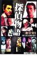 探偵物語 2007年【邦画 ホラー 中古 DVD】メール便可 ケース無:: レンタル落ち