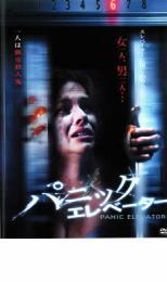 パニック・エレベーター【洋画 ホラー 中古 DVD】メール便可 レンタル落ち
