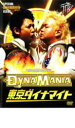東京ダイナマイト単独ライブ DYNAMANIA【お笑い 中古 DVD】メール便可