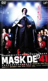 MASK DE 41 マスク・ド・フォーワン【邦画 中古 DVD】メール便可 ケース無 レンタル落ち