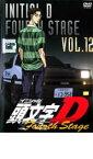 【中古】DVD▼頭文字 イニシャル D Fourth Stage 12▽レンタル落ち【東映】