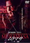 MURAMASA ムラマサ 一ノ章 覚醒【邦画 中古 DVD】メール便可 レンタル落ち