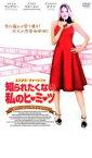 【中古】DVD▼エステラ・ウォ-レンの知られたくない私のヒミツ ヴァージン・ラプソディー▽レンタル落ち