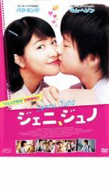 ジェニ、ジュノ【洋画 韓国 中古 DVD】メール便可 レンタル落ち
