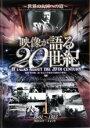 【送料無料】SS【中古】DVD▼映像が語る20世紀(21枚セット) 全21巻【P20Feb16】