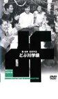 【中古】DVD▼どぶ川学級▽レンタル落ち