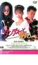 【中古】DVD▼ダンディーとわたし【P20Feb16】 - バンプ