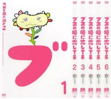 【中古】DVD▼ブスの瞳に恋してる(6枚セット)第1話〜最終話▽レンタル落ち 全6巻【テレビドラマ】