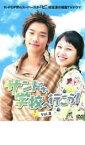【中古】DVD▼サンドゥ、学校へ行こう!8(第15話〜最終話)▽レンタル落ち【韓国ドラマ】