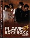 バンプで買える「FLAME BOYS BOX2 大追跡【音楽 中古 DVD】メール便可 セル専用」の画像です。価格は89円になります。