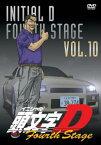 【中古】DVD▼頭文字 イニシャル D Fourth Stage 10▽レンタル落ち【東映】