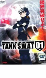 警察戦車隊 TANK S.W.A.T. 01【アニメ 中古 DVD】メール便可 ケース無 レンタル落ち
