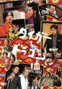 タイガー&ドラゴン 猫の皿・出来心 4【邦画 中古 DVD】メール便可 レンタル落ち