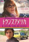 トランスアメリカ【洋画 中古 DVD】メール便可 レンタル落ち