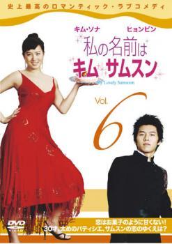 私の名前はキム・サムスン 6【洋画 韓国 中古 DVD】メール便可 ケース無:: レンタル落ち