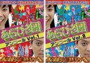 あらびき団 アンコール 2枚セット Vol 1・2【全巻 お笑い 中古 DVD】メール便可 レンタル落ち