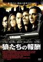 バンプで買える「狼たちの報酬 字幕のみ【洋画 中古 DVD】メール便可 レンタル落ち」の画像です。価格は87円になります。