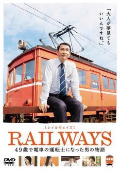 RAILWAYS レイルウェイズ 49歳で電車の運転士になった男の物語【邦画 中古 DVD】メール便可 レンタル落ち