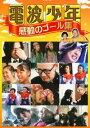 【中古】DVD▼電波少年 感動のゴール集▽レンタル落ち【お笑い】