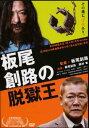 板尾創路の脱獄王【邦画 中古 DVD】メール便可 レンタル落ち