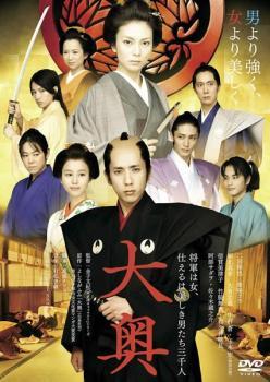 大奥 男女逆転【邦画 時代劇 中古 DVD】メール便可 レンタル落ち