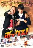 ボックス!【邦画 中古 DVD】メール便可 ケース無:: レンタル落ち