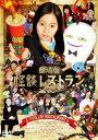 劇場版 怪談レストラン【邦画 ホラー 中古 DVD】メール便可 レンタル落ち