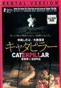 キャタピラー【邦画 中古 DVD】メール便可 レンタル落ち