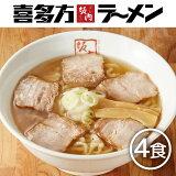 喜多方ラーメン坂内 生ラーメン   4食焼豚ブロックセット  (ブロック焼豚とメンマ付き)生麺 チャーシュー