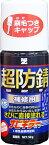 【メーカー直販】 BAN-ZI バンジ 食品衛生法適合 水性 防錆塗料(サビ止め) サビキラーカラー 50g 色:ブラック(黒)