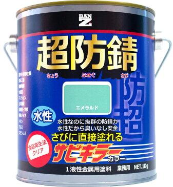 【メーカー直販】 BAN-ZI バンジ 食品衛生法適合 水性 防錆塗料(サビ止め) サビキラーカラー 1Kg 色:エメラルド
