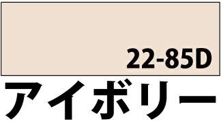 【メーカー直販】BAN-ZIバンジ食品衛生法適合水性防錆塗料(サビ止め)サビキラーカラー1Kg色:アイボリー