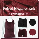 【婦人肌着】★Raised Elegance Knit★タンクトップ(...