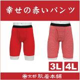 幸福赤パンツ大きいサイズロングボクサー赤いパンツ下着肌着メンズ男性【赤】【ストレッチ】申さる猿プレゼントギフト3L.4L.5L