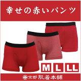 幸福赤パンツ赤いパンツ下着肌着メンズ男性【赤】【ストレッチ】選べる3カラー申さる猿プレゼントギフト