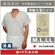 綿麻(トスコ)高級クレープ消臭半袖U首シャツ【日本製】男物M/L/LL1枚ならメール便選択可