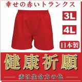 幸福赤トランクス3L.4L大きいサイズ日本製赤いパンツ下着肌着メンズ男性【赤】【綿100%】選べる3カラー申さる猿プレゼントギフト