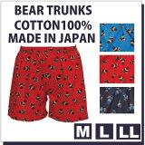 プリントトランクスM.L.LL日本製ベアー柄熊柄カワイイパンツ下着肌着メンズ男性【熊】【綿100%】選べる3カラープレゼントギフト